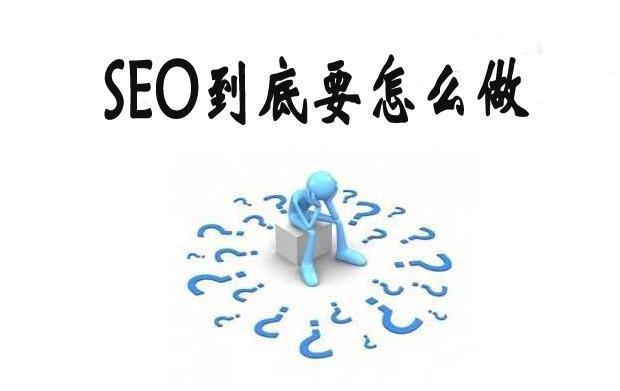 [seo兼职]大型网站SEO营销策划方案