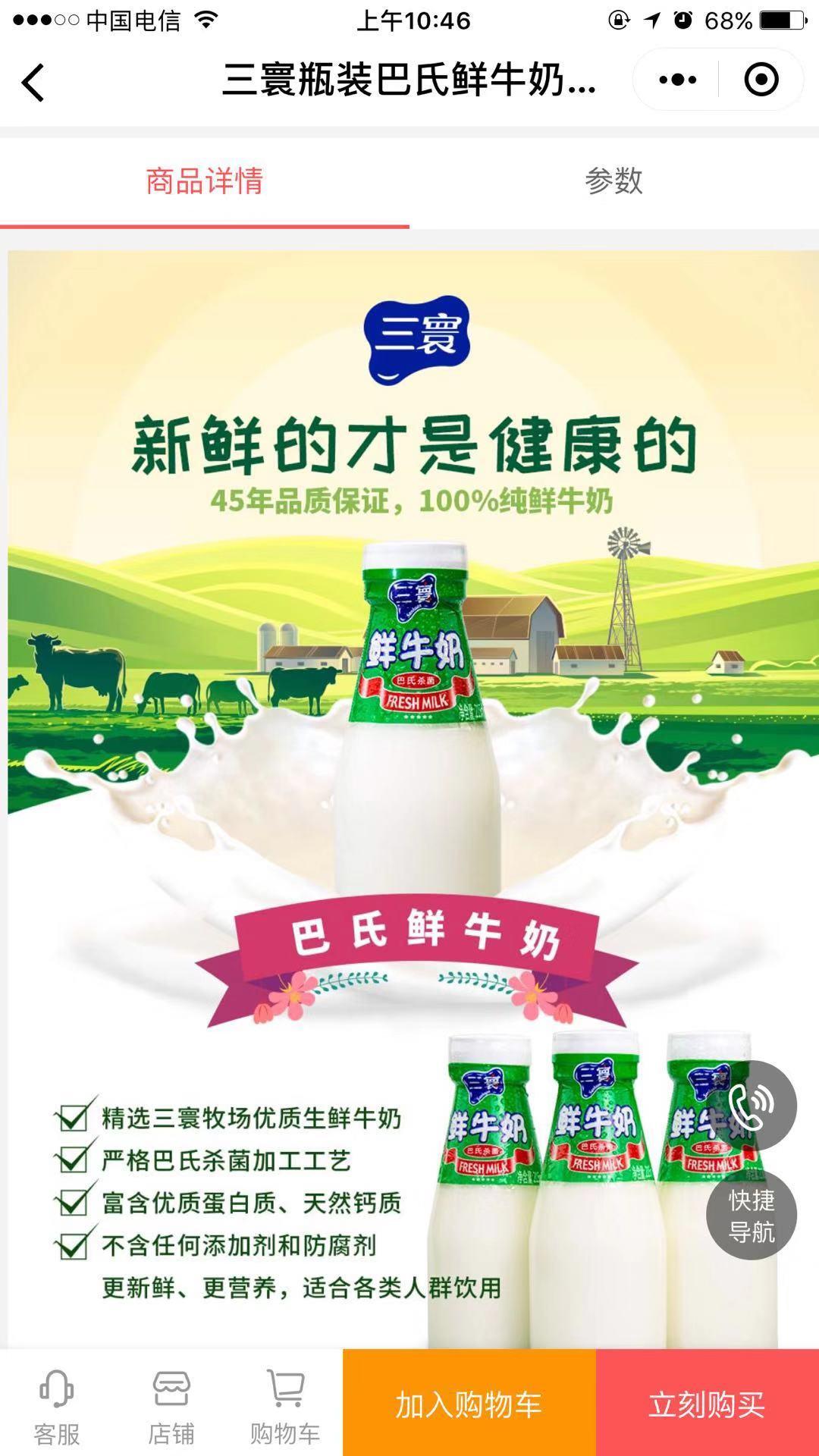 三寰牛奶集团