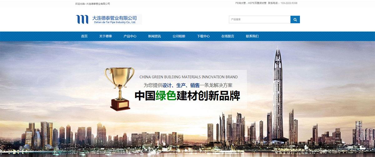 德泰管业企业网站