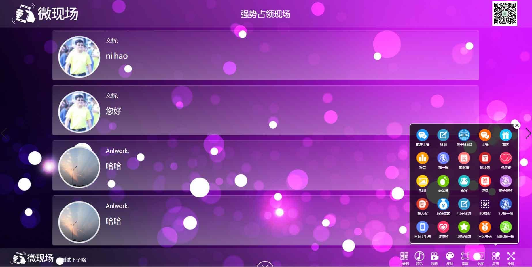 微信大屏幕