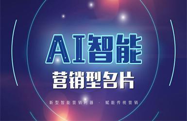AI智能雷达名片小程序